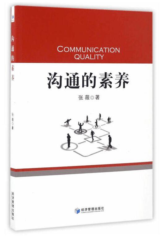 沟通的素养