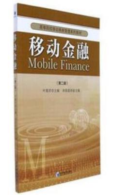 移动金融(第二版)