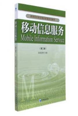 移动信息服务(第二版)