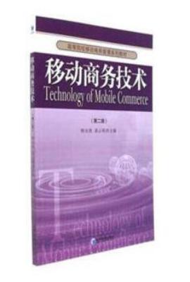 移动商务技术(第二版)