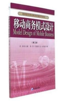 移动商务模式设计(第二版)