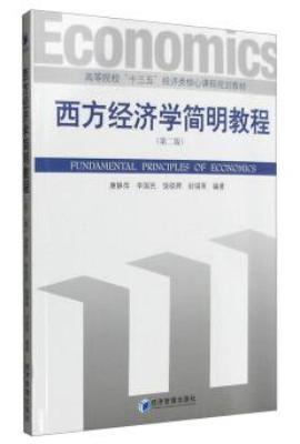 西方经济学简明教程(第二版)