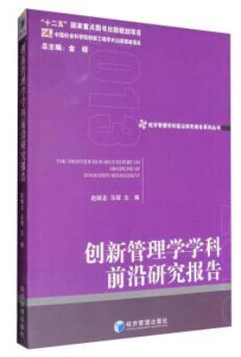 创新管理学学科前沿研究报告