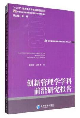 管理学学科前沿研究报告(2013)