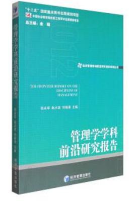 管理学学科前沿研究报告(2012)