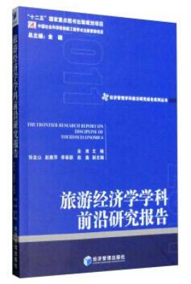 旅游经济学学科前沿研究报告2011