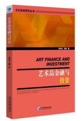 艺术品金融与投资
