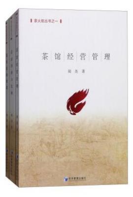 茶火炬丛书