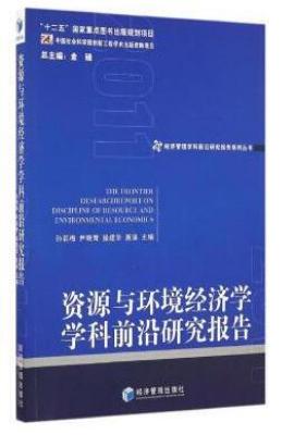 资源与环境经济学学科前沿研究报告(2011)