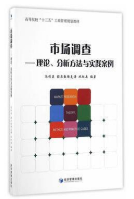 市场调查——理论、分析方法与实践案例