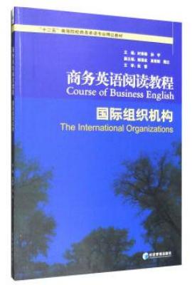 商务英语阅读教程——国际组织机构