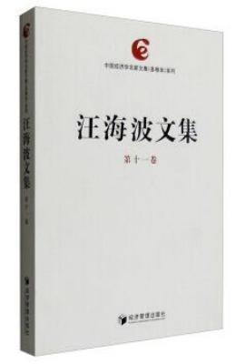 汪海波文集(第十一卷)