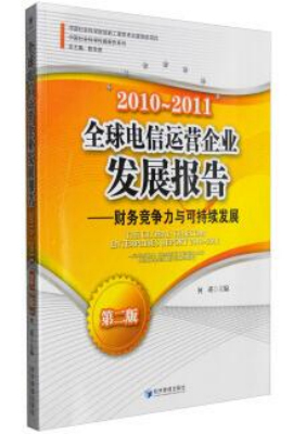 全球电信运营企业发展报告2010-2011(第二版)——财务竞争力与可持续发展