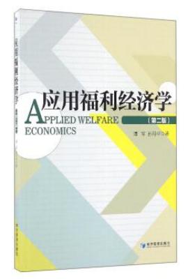 应用福利经济学(第二版)
