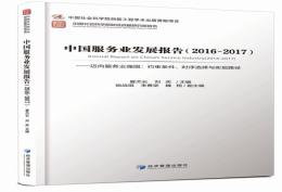 《中国服务业发展报告2016:迈向服务业强国》 成果发布会暨研讨会在京召开