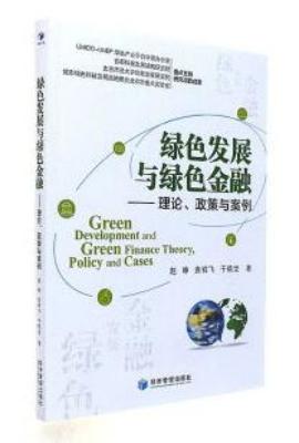 绿色发展与绿色金融——理论、政策与案例