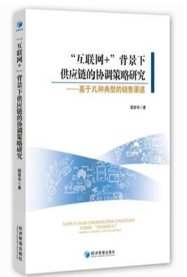 """""""互联网+""""背景下供应链的协调策略研究"""