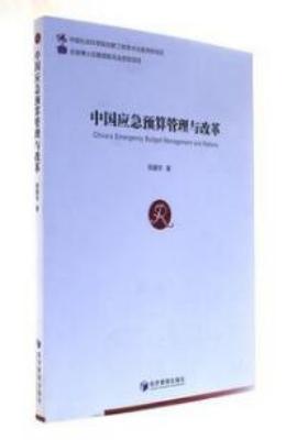 中国应急预算管理与改革
