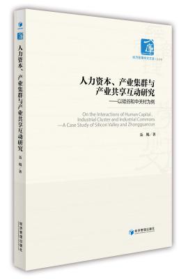 人力资本、产业集群与产业共享互动研究