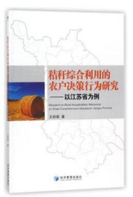 秸秆综合利用的农户决策行为研究:以江苏省为例