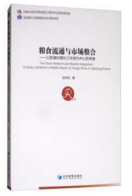 粮食流通与市场整合——以乾隆时期长江中游为中心的考察