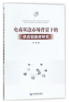 电商双边市场供应链融资的模式与运作机制