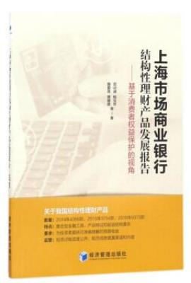 上海市场商业银行结构性理财产品发展报告
