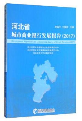 河北省城市商业银行发展报告 (2017)