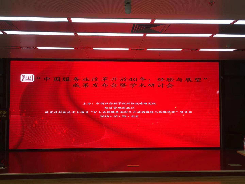《中国服务业改革开放40年》成果发布会暨研讨会在京召开